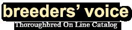 サラブレッド・競走馬の販売情報【ブリーダーズボイス】サラブレッド生産のオンラインカタログ